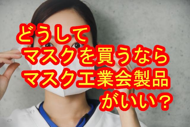 マスクはマスク工業会製品を