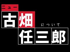 古畑任三郎のロゴ