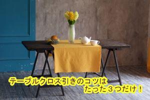 テーブルクロス引き