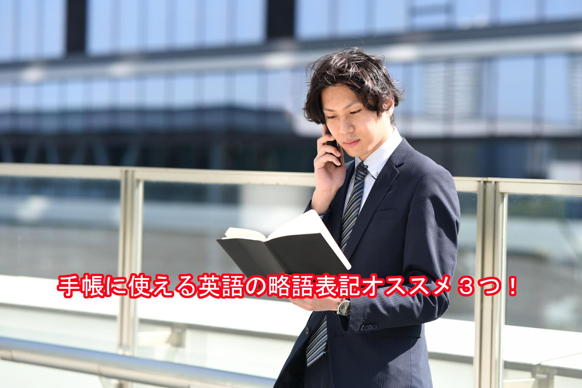 手帳の英語略語オススメ3つ