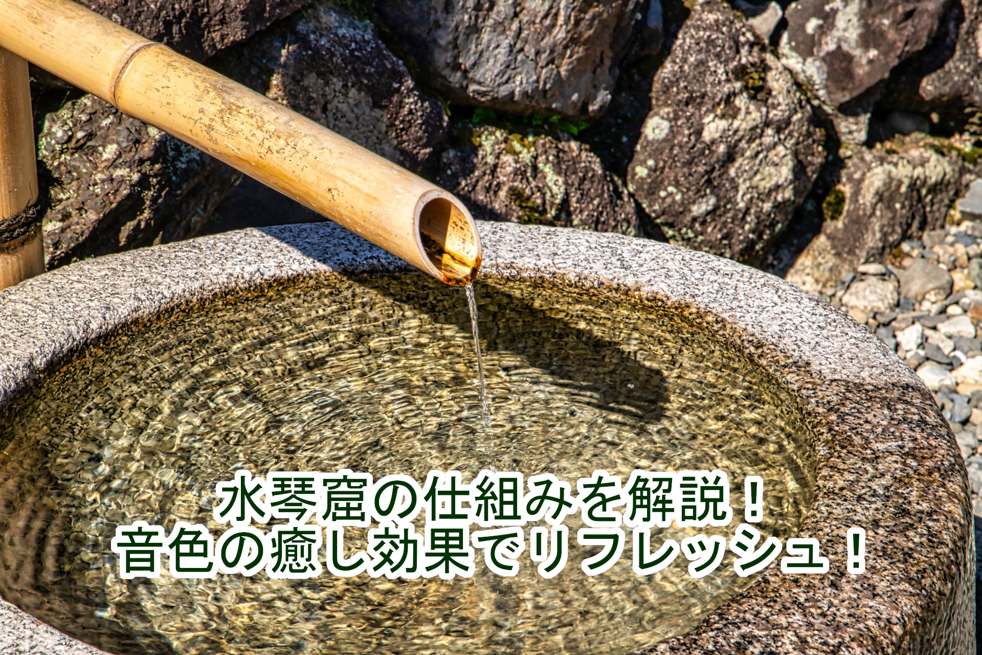 清水寺の水琴窟