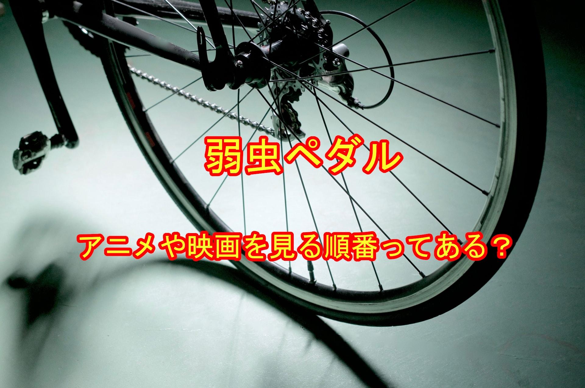 弱虫ペダルのアニメ・映画視聴順