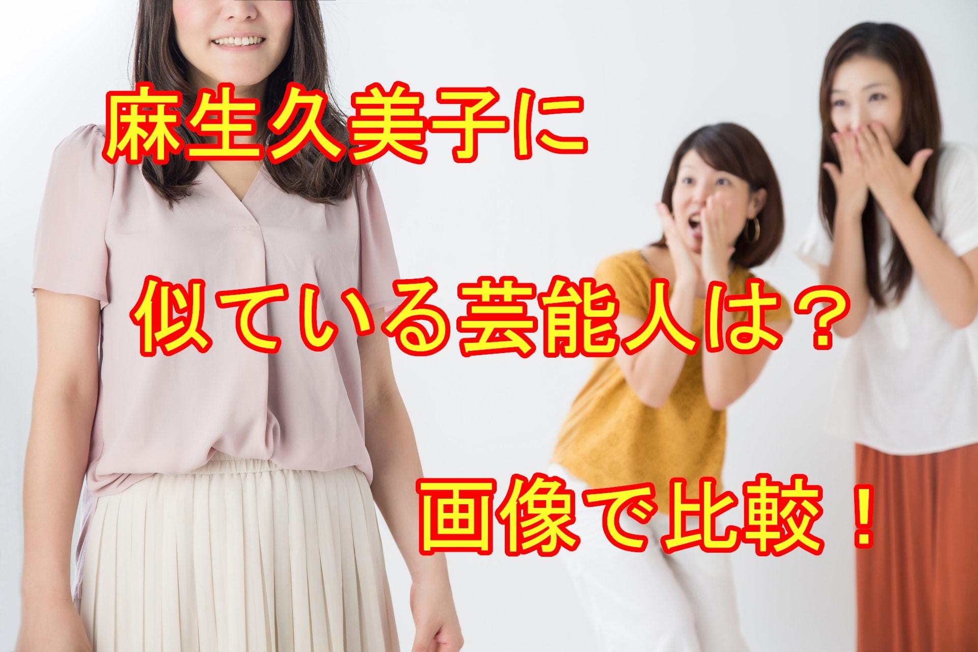 麻生久美子に似てる人は?