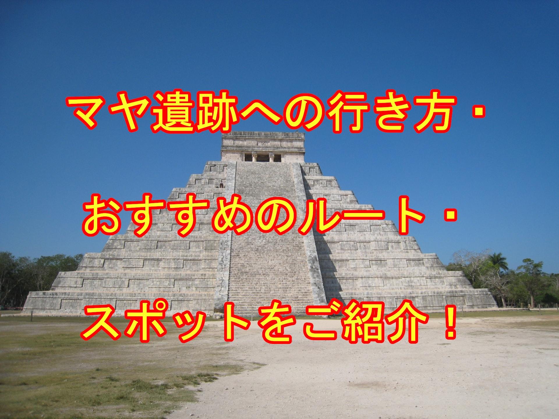 マヤ遺跡の行き方