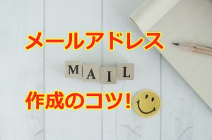 メールアドレス作成のコツ