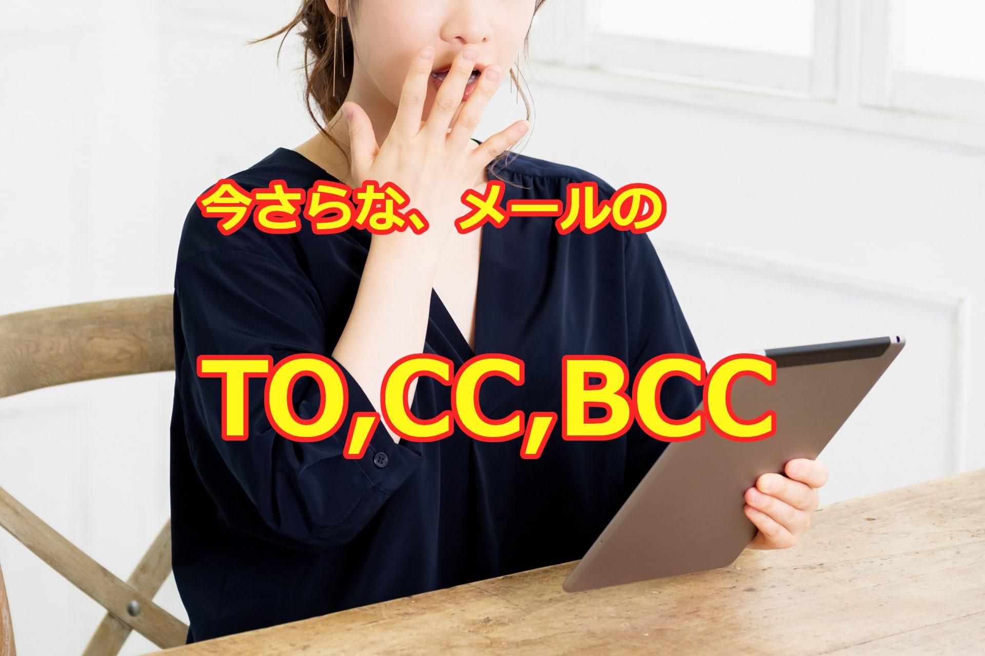 メールのTO,CC,BCC