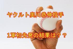 奥川恭伸選手初登板の結果