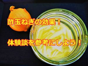 酢玉ねぎ体験談