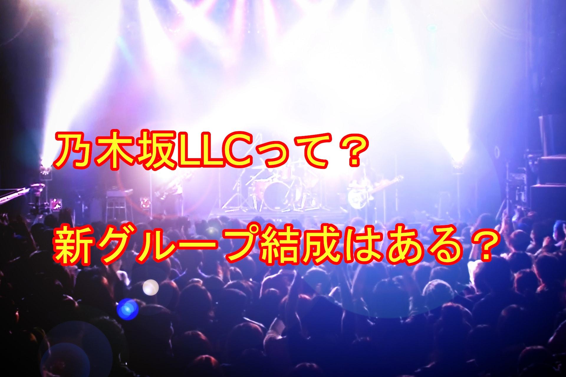 乃木坂LLCから新グループ?