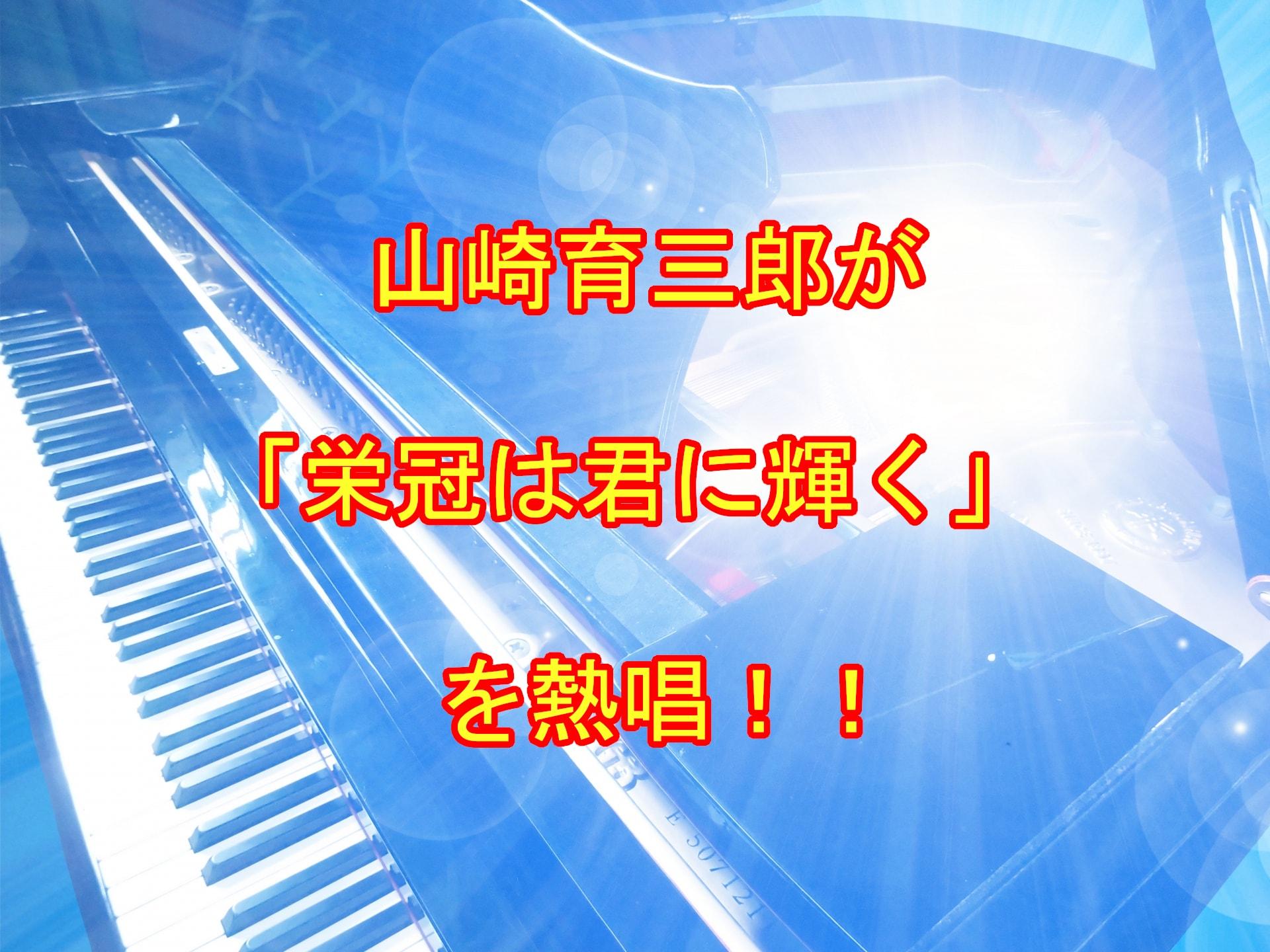 山崎育三郎エールで熱唱!