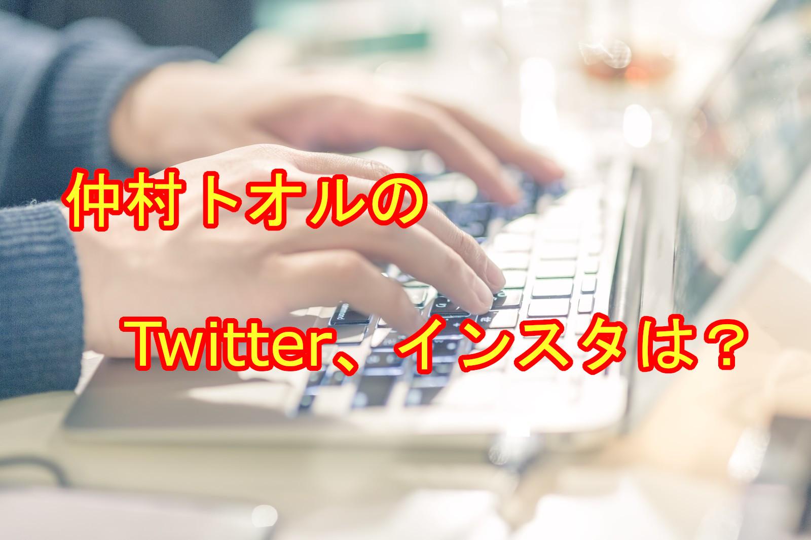 仲村トオルのツイッター・インスタグラム