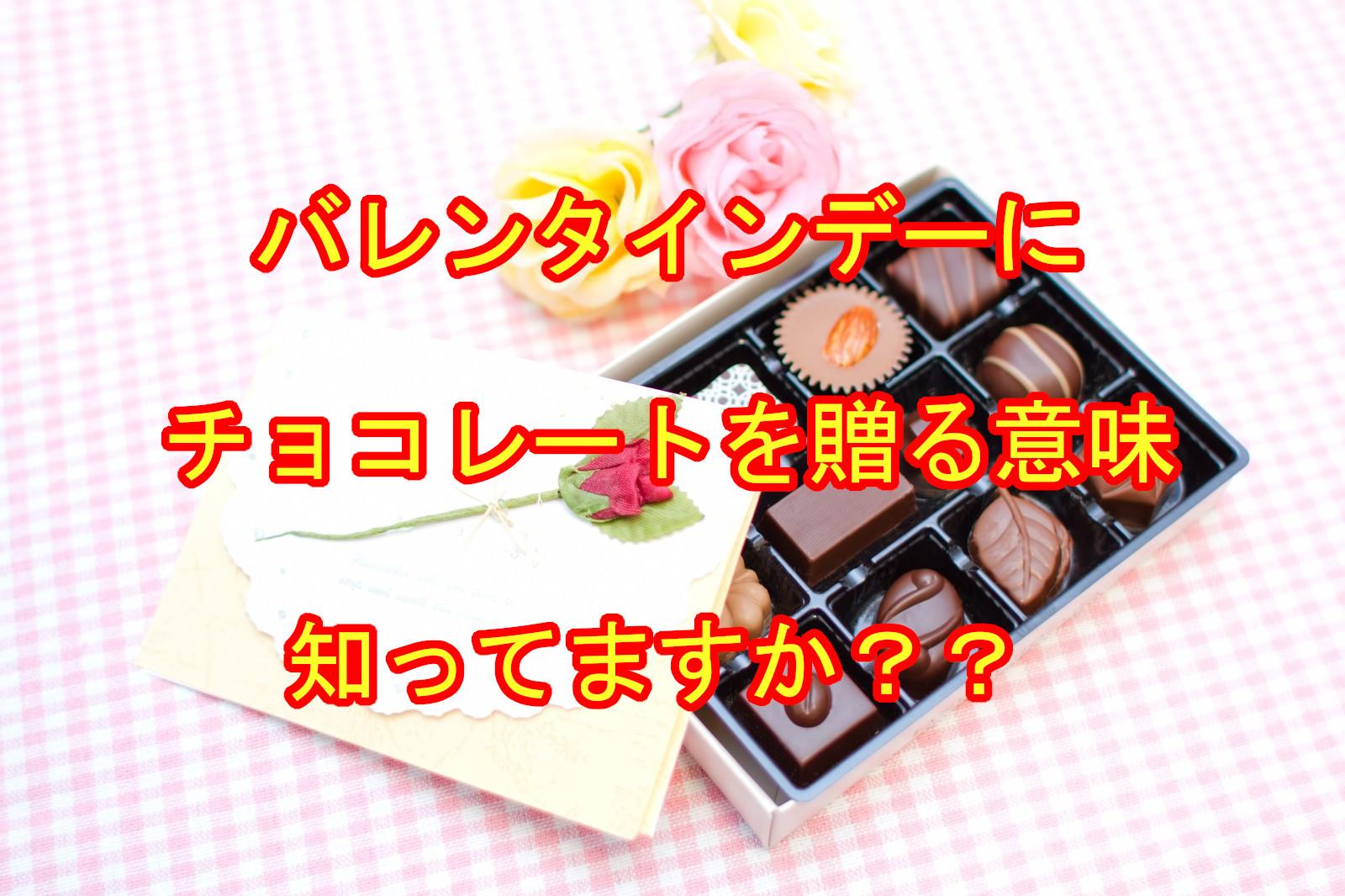 バレンタインにチョコレートを贈る意味