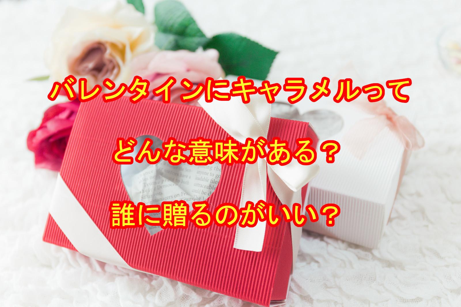 バレンタインにキャラメルの意味