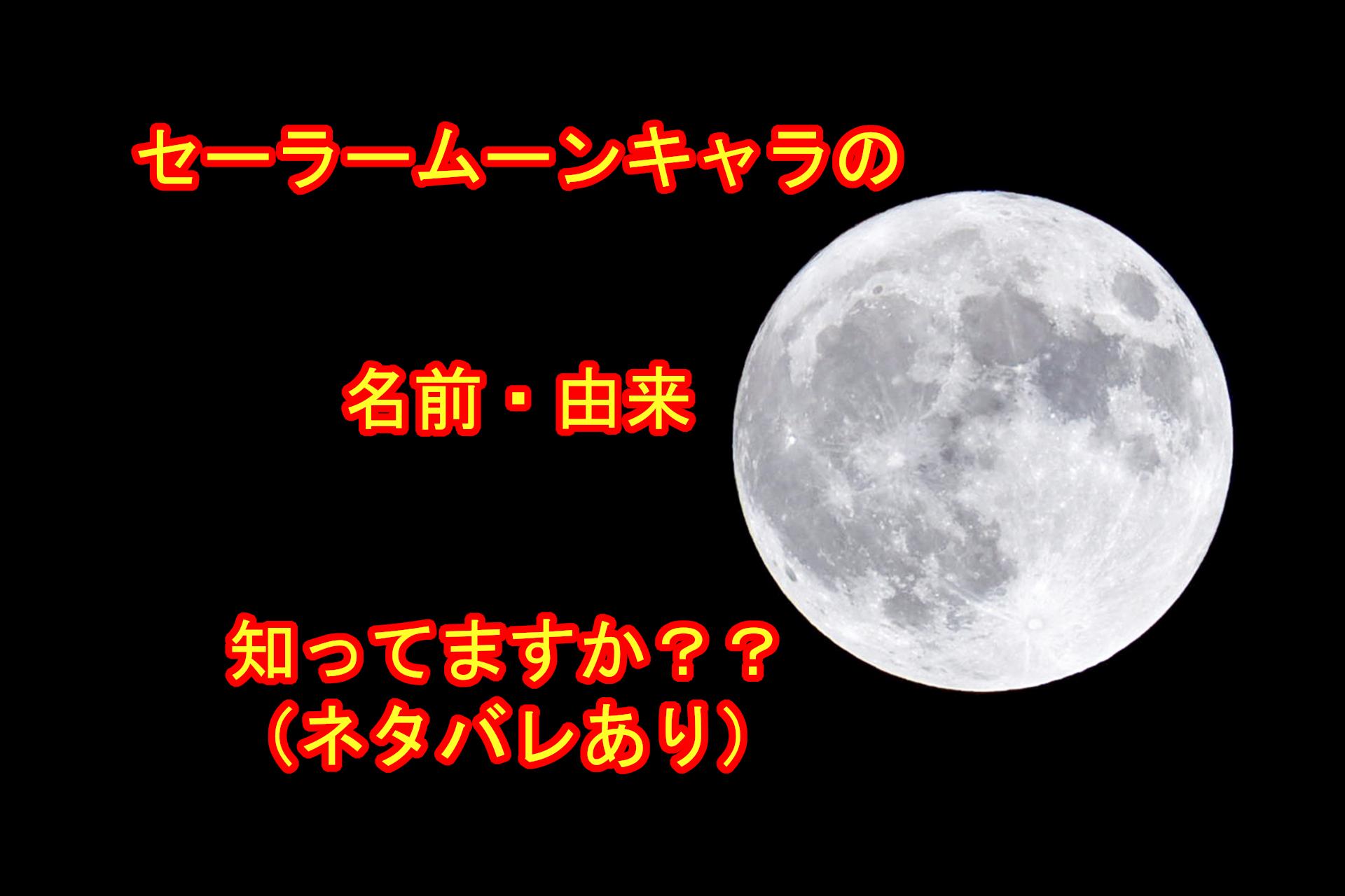 セーラームーンの名前の由来をキャラクター別にご紹介!(ネタバレあり)