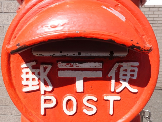 2021年10月から郵便法が変わる