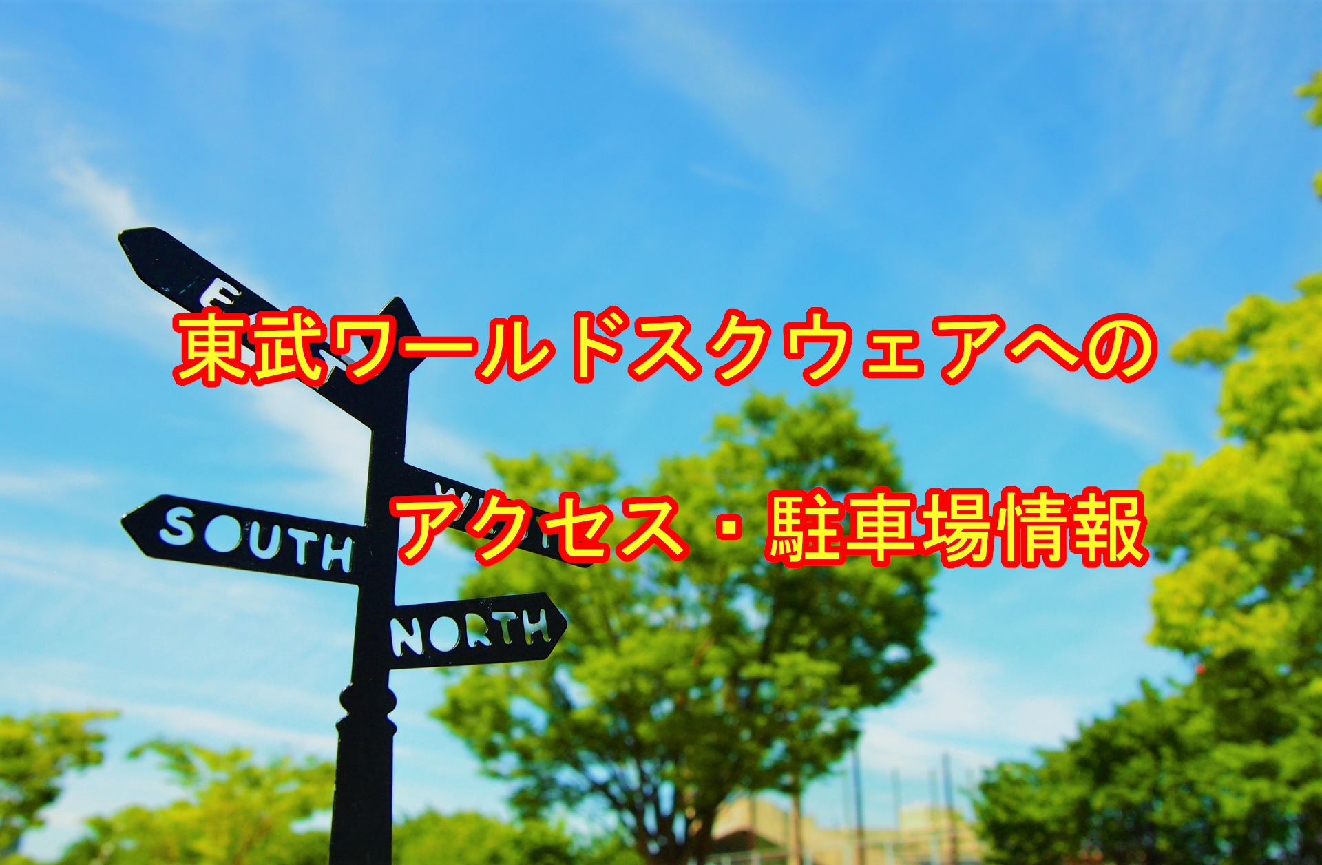 東武ワールドスクウェアへのアクセスと駐車場情報を知りたい方はコチラ