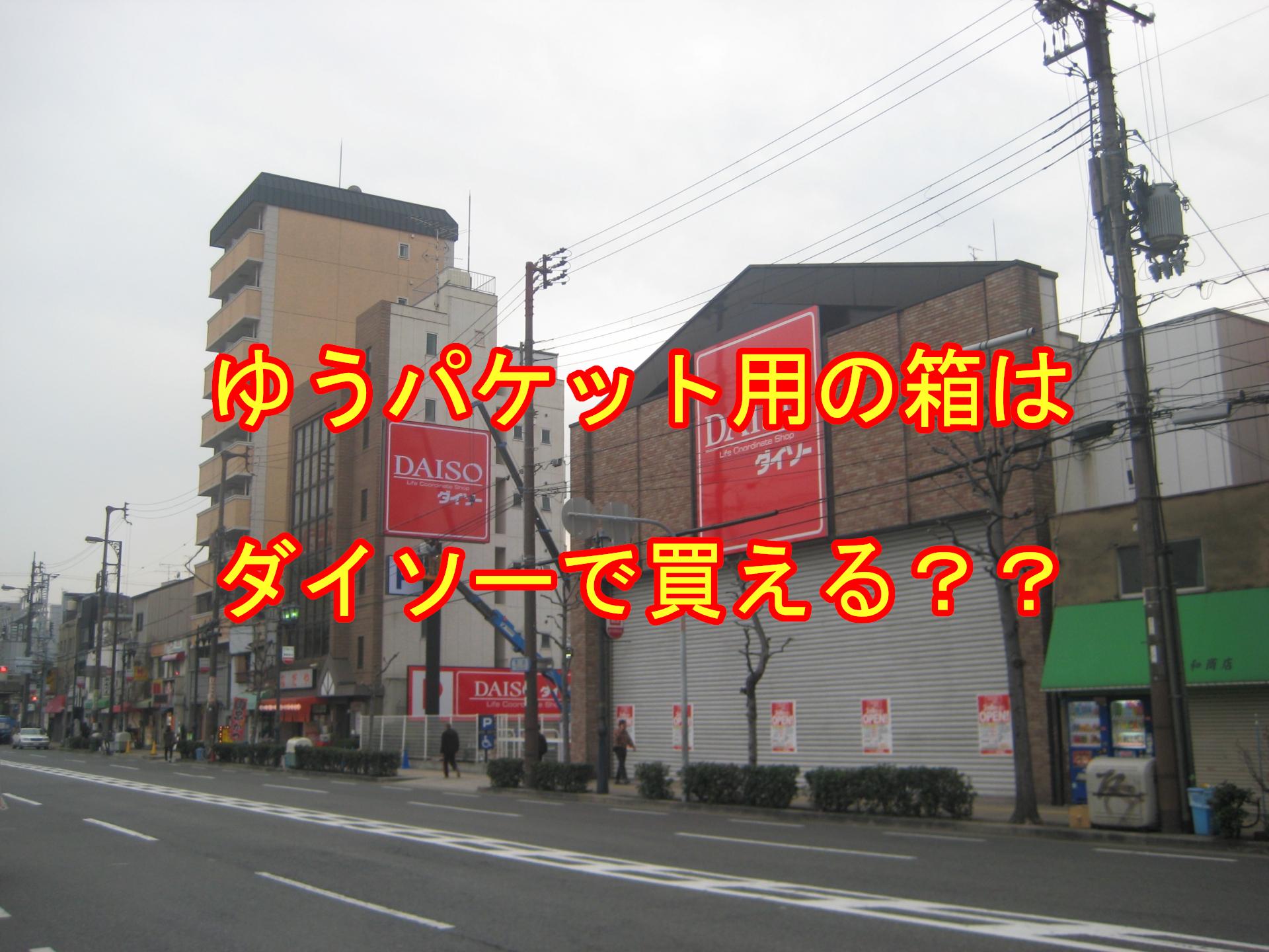 ゆうパケットの箱はダイソーなどの100円ショップで売っている?