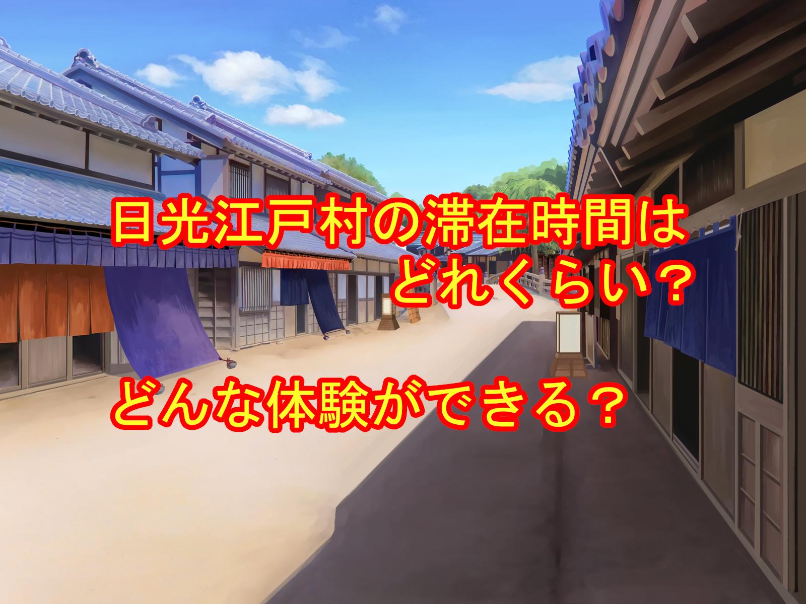 日光江戸村の滞在時間はどれくらい?どんな体験ができる?